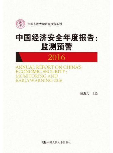 中国经济安全年度报告:监测预警2016(中国人民大学研究报告系列)