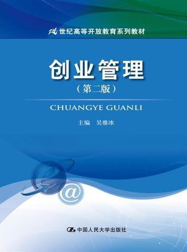 创业管理(第二版)(21世纪高等开放教育系列教材)
