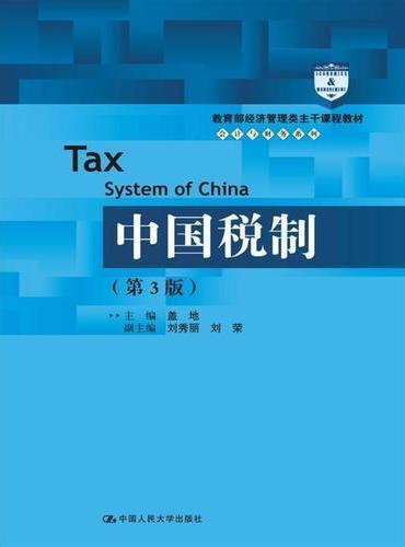 中国税制(第3版)(教育部经济管理类主干课程教材·会计与财务系列)