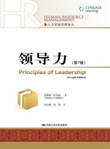 领导力(第7版)(人力资源管理译丛)
