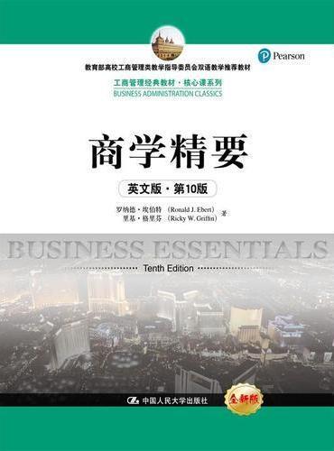 商学精要(英文版·第10版)(工商管理经典教材·核心课系列)