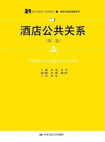 酒店公共关系(第二版)(21世纪高职高专规划教材·旅游与酒店管理系列)
