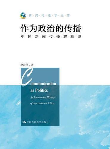 作为政治的传播(新闻传播学文库;北京市社会科学理论著作出版基金资助)