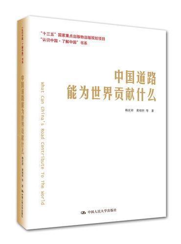 """中国道路能为世界贡献什么(""""认识中国·了解中国""""书系)"""