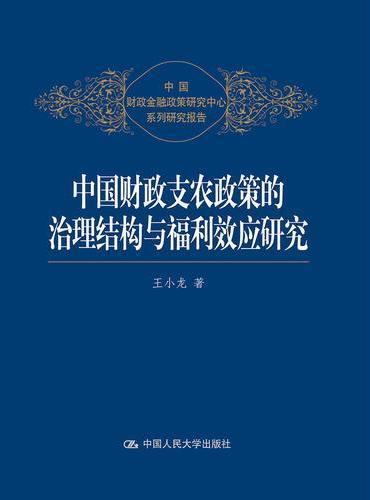 中国财政支农政策的治理结构与福利效应研究(中国财政金融政策研究中心系列研究报告)