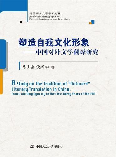 塑造自我文化形象——中国对外文学翻译研究(外国语言文学学术论丛)