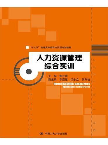 """人力资源管理综合实训(""""十三五""""普通高等教育应用型规划教材)"""