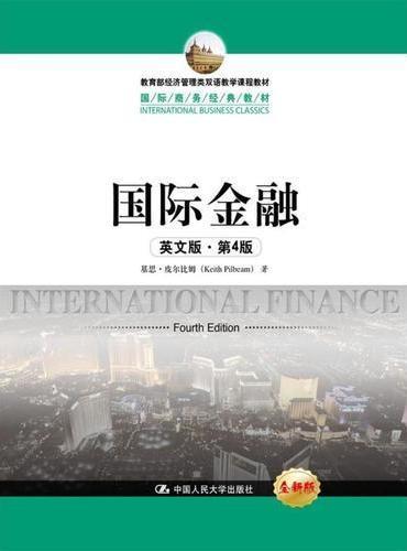 国际金融(英文版·第4版)(国际商务经典教材)