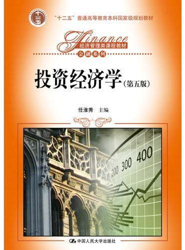 """投资经济学(第五版)(经济管理类课程教材·金融系列;""""十二五""""普通高等教育本科国家级规划教材)"""