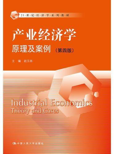 产业经济学:原理及案例(第四版)(21世纪经济学系列教材)