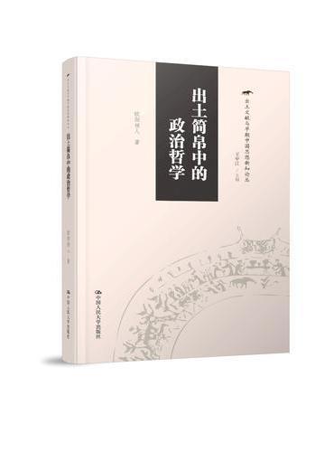 出土简帛中的政治哲学(出土文献与早期中国思想新知论丛)