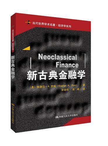 新古典金融学(当代世界学术名著·经济学系列)