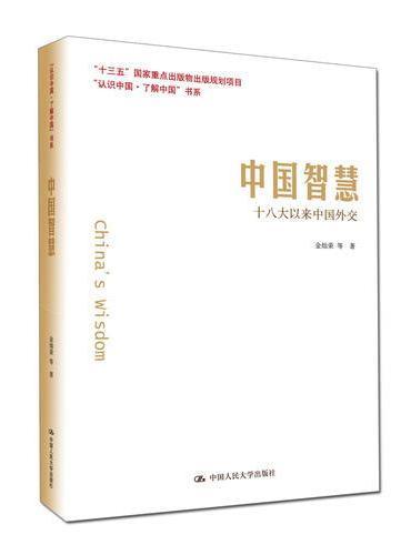 """中国智慧:十八大以来中国外交(""""认识中国·了解中国""""书系)"""