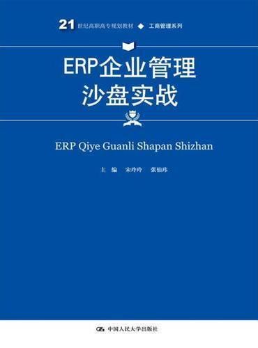 ERP企业管理沙盘实战(21世纪高职高专规划教材·工商管理系列)