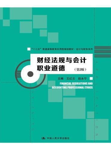"""财经法规与会计职业道德(第2版)(""""十三五""""普通高等教育应用型规划教材·会计与财务系列)"""