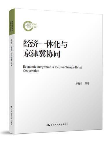 经济一体化与京津冀协同(国家社科基金后期资助项目)