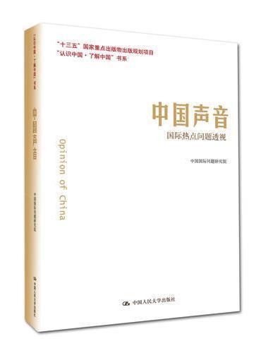 """中国声音:国际热点问题透视(""""认识中国·了解中国""""书系)"""