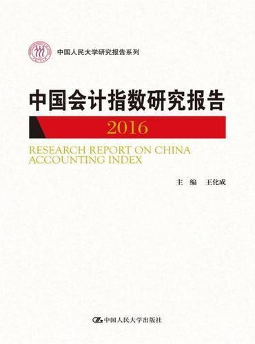 中国会计指数研究报告(2016)