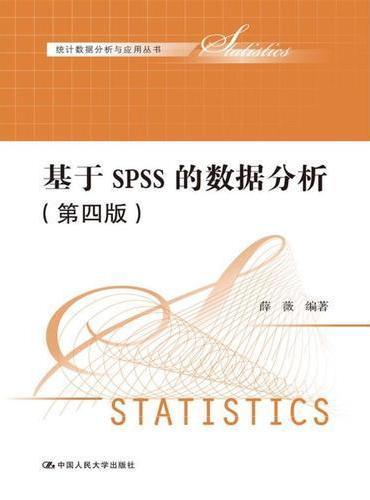 基于SPSS的数据分析(第四版)(统计数据分析与应用丛书)