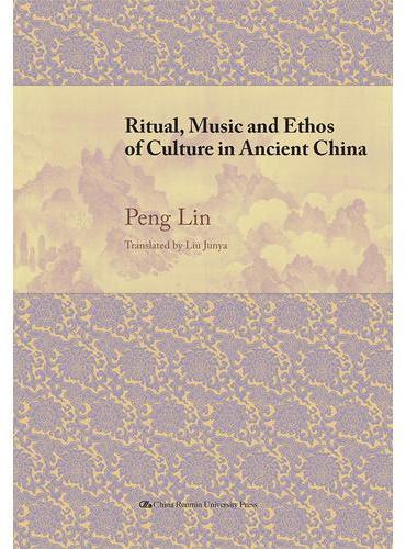 礼乐文明与中国文化精神(英语版)