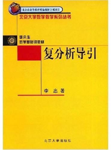 复分析导引(北京市高等教育精品教材立项项目)
