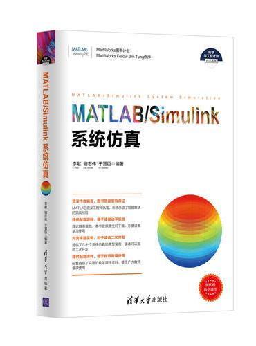 MATLAB/Simulink系统仿真