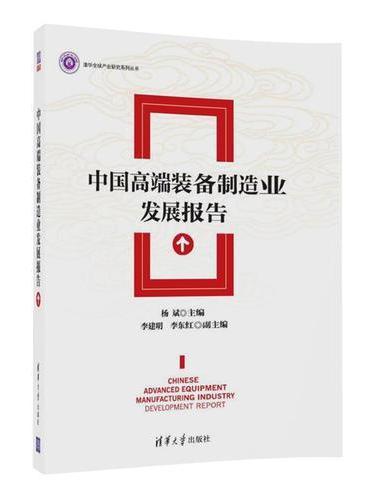 中国高端装备制造业发展报告