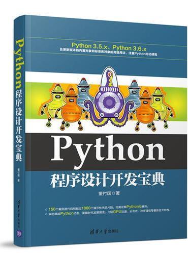 Python程序设计开发宝典