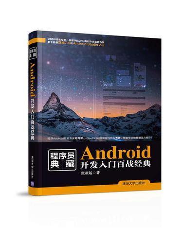 Android开发入门百战经典