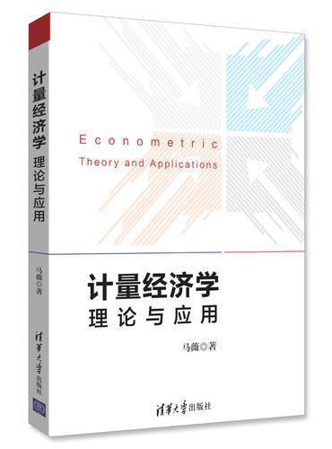 计量经济学:理论与应用