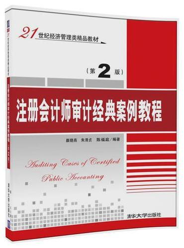 注册会计师审计经典案例教程(第2版)