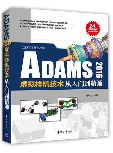 ADAMS 2016虚拟样机技术从入门到精通