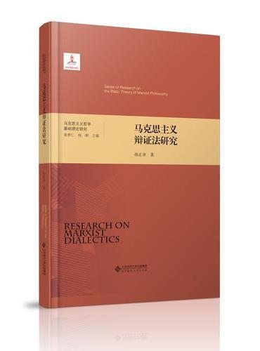 马克思主义辩证法研究(精装)