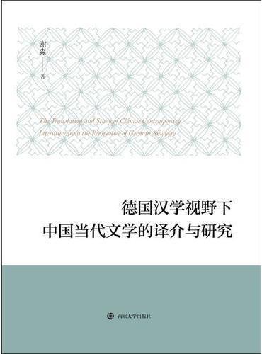 德国汉学视野下中国当代文学的译介与研究