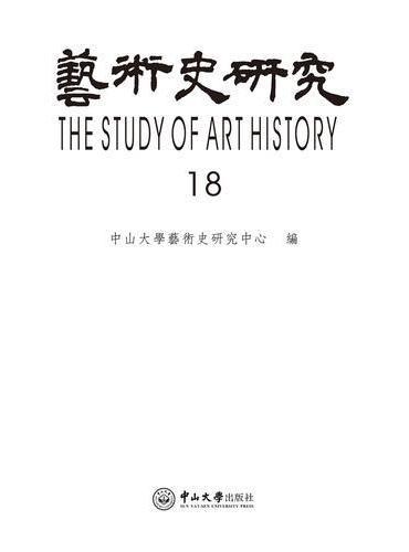 艺术史研究.第18辑