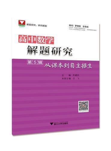 高中数学解题研究  第5辑  从课本到自主招生