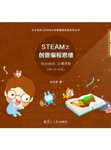 STEAM之创意编程思维 Scratch Jr精灵版(天才密码STEAM之创意编程思维系列丛书)
