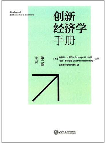 创新经济学手册(第二卷)