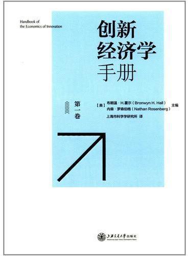 创新经济学手册(第一卷)