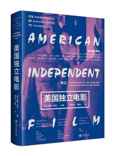 美国独立电影
