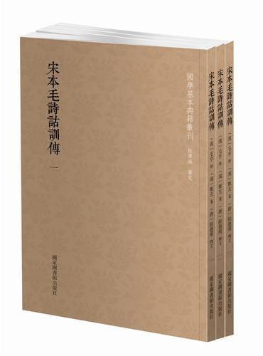 宋本毛诗诂训传(全三册)