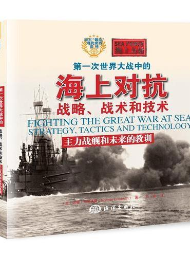 第一次世界大战中的海上对抗——战略、战术和技术:主力战舰和未来的教训