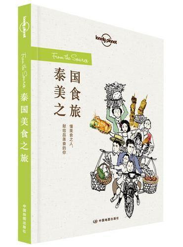 孤独星球Lonely Planet旅行读物系列:泰国美食之旅