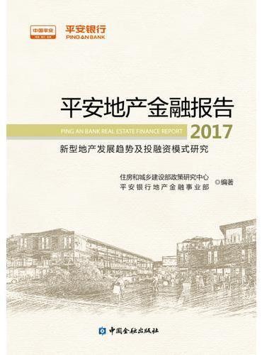 平安地产金融报告2017--新型地产发展趋势及投融资模式研究