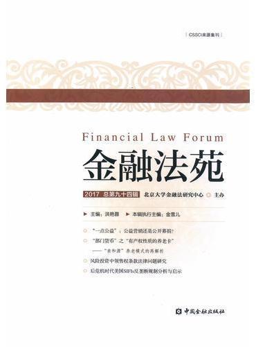 金融法苑(2017 总第九十四辑)