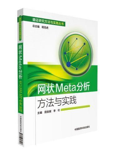 网状Meta分析方法与实践