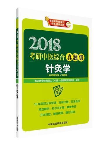 2018考研中医综合真题集 针灸学
