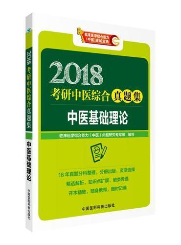 2018考研中医综合真题集 中医基础理论