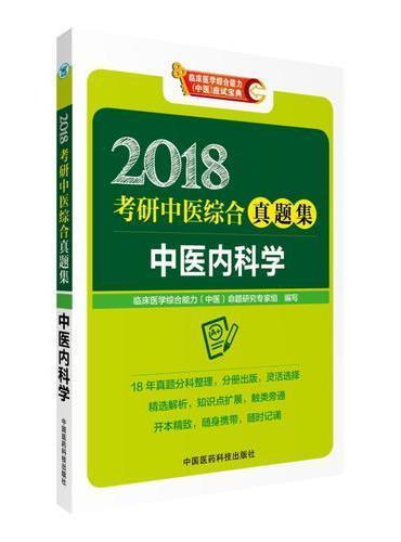 2018考研中医综合真题集 中医内科学