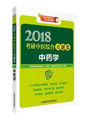 2018考研中医综合真题集 中药学